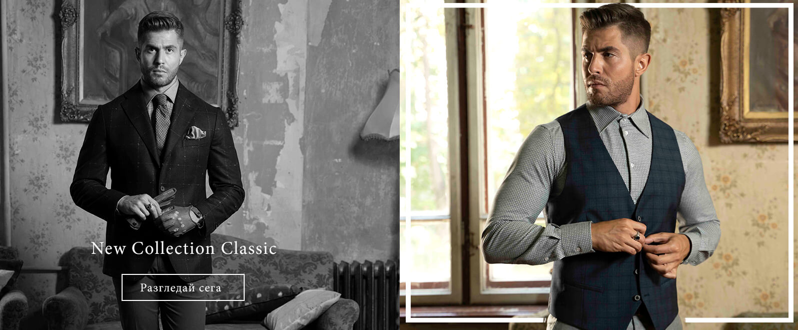 new-collection-classic
