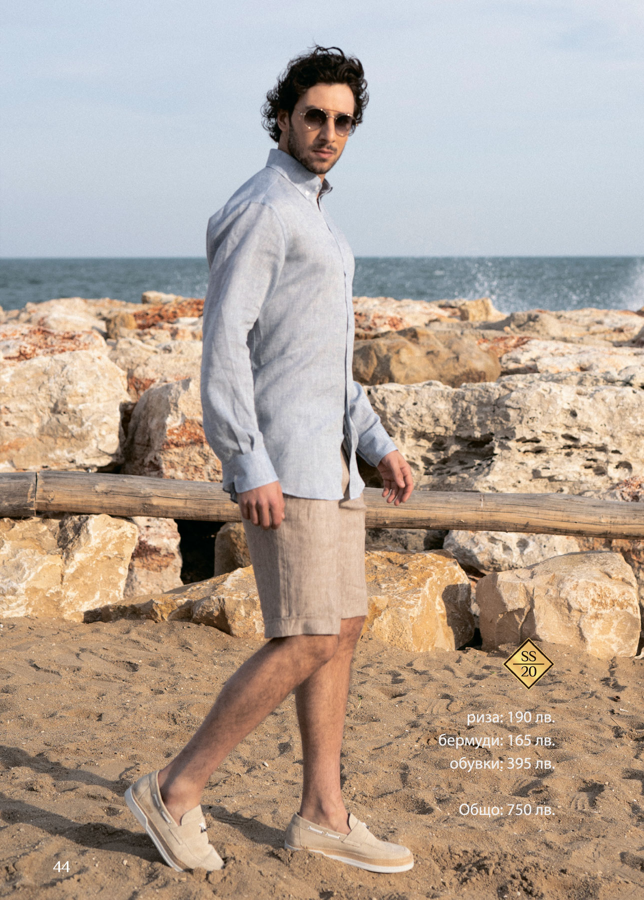 Smart Casual SS20